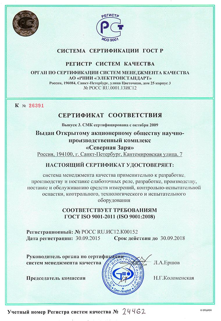 Северная Заря Сертификация и аттестация Сертификат соответствия К № 26391 от 30 сентября 2015 г